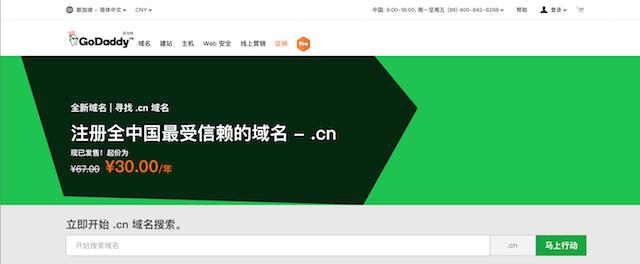 Chinese Domain Aftermarket Chinese Language